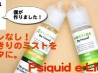 oiugDSC 6892 202x150 - 【レビュー】「BOSPHORUS」「LIMETIME」ハズレなし!とびきりのミストをアナタに。Psiquid e-Liquid(2/5種)