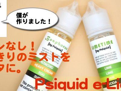 oiugDSC 6892 400x300 - 【レビュー】「BOSPHORUS」「LIMETIME」ハズレなし!とびきりのミストをアナタに。Psiquid e-Liquid(2/5種)