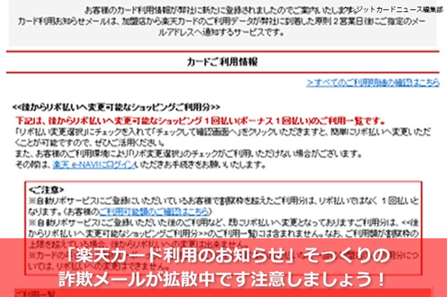 rakutensagimidashi thumb - 【注意喚起】佐川急便やクロネコヤマトを装った詐欺に要注意、不在メールに書かれたリンクをクリックすると不正請求!
