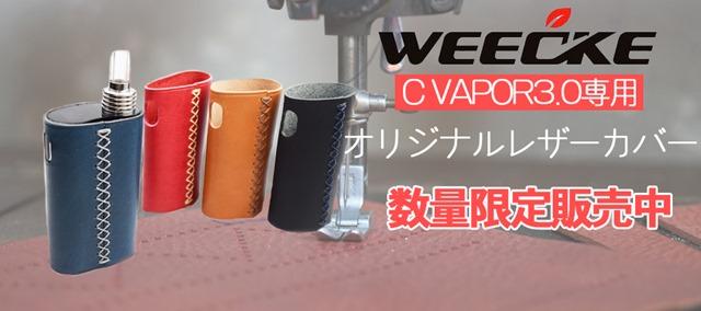 slide1 1 thumb - 【新製品】Weecke C Vapor 3.0用専用レザーカバー(本革)でヴェポライザーをさらに高級感アップ!