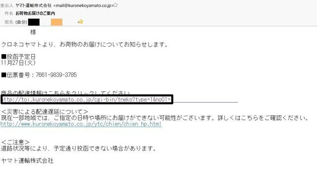 tadasii mail thumb - 【注意喚起】佐川急便やクロネコヤマトを装った詐欺に要注意、不在メールに書かれたリンクをクリックすると不正請求!