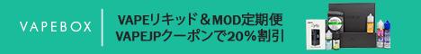VAPEBOX-VAPEリキッド&MOD定期便、VAPEJPクーポンで20%割引