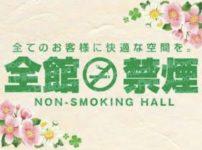0AC48A76 04EB 4B48 825E 11CBEBCBF212 202x150 - 【朗報】パチンコ屋全面禁煙、まもなく始まる。設備業界は風俗店構造設備変更手続きでバブル景気到来!!!