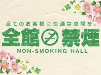 0AC48A76 04EB 4B48 825E 11CBEBCBF212 400x300 - 【朗報】パチンコ屋全面禁煙、まもなく始まる。設備業界は風俗店構造設備変更手続きでバブル景気到来!!!