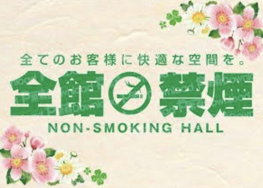 アイコス パチンコ 禁煙