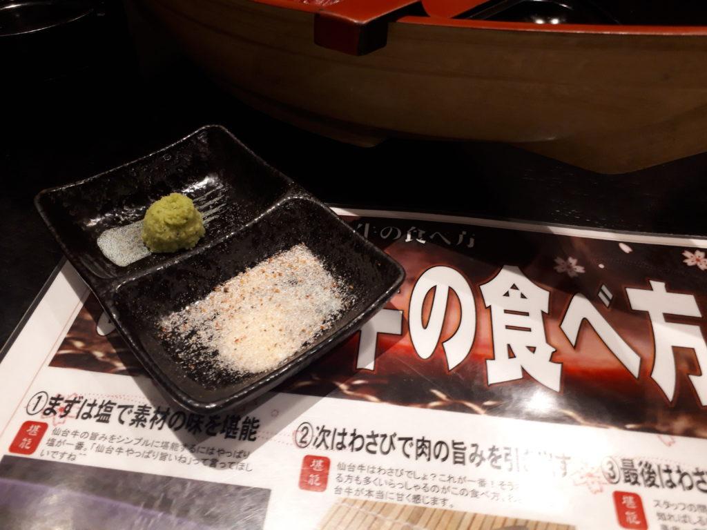 20190104 170502 1024x768 - 【グルメ】【コスパ良すぎ】仙台牛食べ放題だって?!「若林源三」という「宮城」にしかないお店に出陣しました