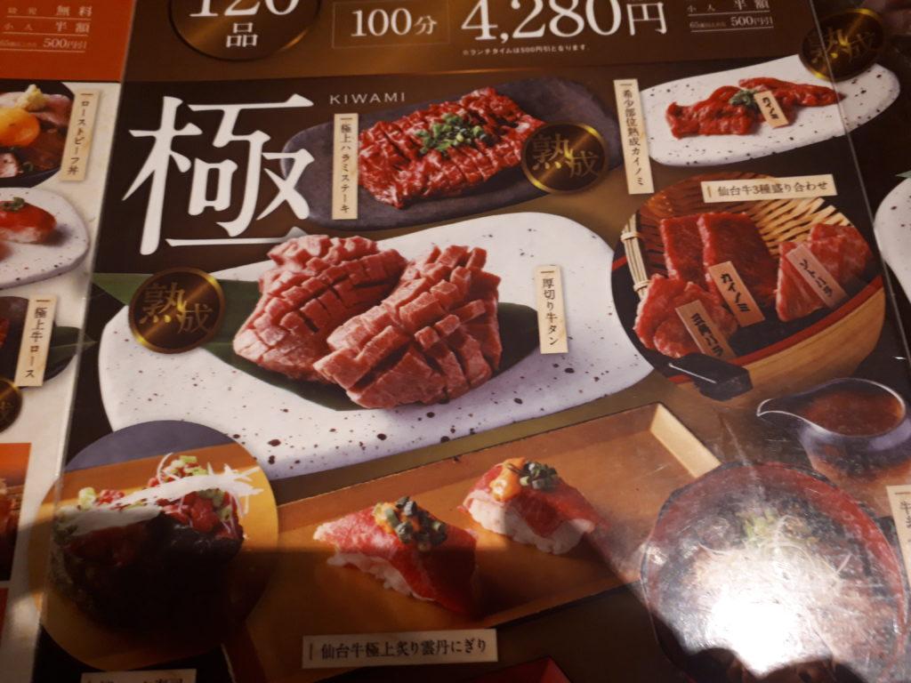 20190104 172612 1024x768 - 【グルメ】【コスパ良すぎ】仙台牛食べ放題だって?!「若林源三」という「宮城」にしかないお店に出陣しました