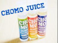 50865 thumb 202x150 - 【レビュー】CHOMO JUICES (チョモジュース) 3種おまとめレビュー~SNSで話題沸騰中のチョモジュース…どんだけのもんじゃい(ΦдΦ)編~