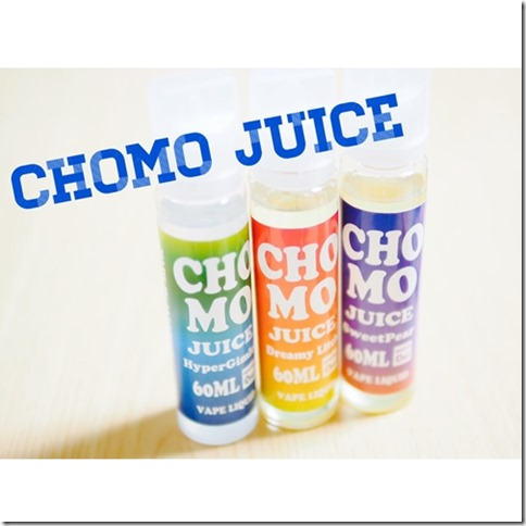 50865 thumb - 【レビュー】CHOMO JUICES (チョモジュース) 3種おまとめレビュー~SNSで話題沸騰中のチョモジュース…どんだけのもんじゃい(ΦдΦ)編~
