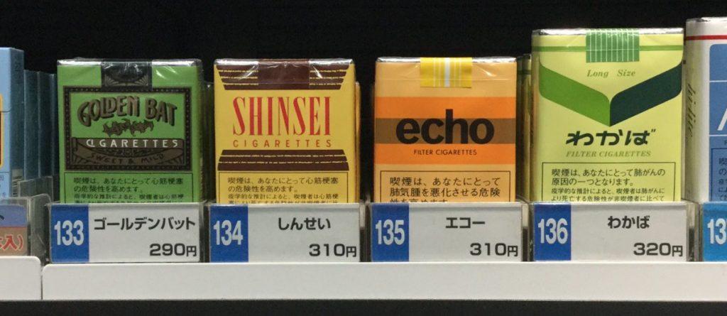C8PcrQ9UIAIRDuM 1024x445 - 【エコー、わかば、しんせい】三級品タバコはなぜ流行らなかったのかを真剣に考える