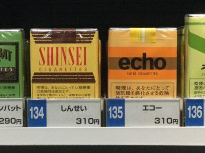 C8PcrQ9UIAIRDuM 400x300 - 【エコー、わかば、しんせい】三級品タバコはなぜ流行らなかったのかを真剣に考える