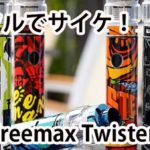 Freemax Twister Kit 1 thumb 150x150 - 【レビュー】カラフルでサイケだから超目立つ。FreeMax Twister 80Wスターターキットレビュー。ツイストスイッチで簡単VW切り替え。