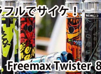Freemax Twister Kit 1 thumb 343x254 - 【レビュー】カラフルでサイケだから超目立つ。FreeMax Twister 80Wスターターキットレビュー。ツイストスイッチで簡単VW切り替え。