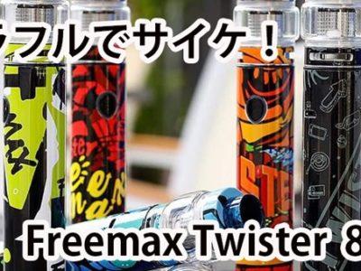 Freemax Twister Kit 1 thumb 400x300 - 【レビュー】カラフルでサイケだから超目立つ。FreeMax Twister 80Wスターターキットレビュー。ツイストスイッチで簡単VW切り替え。