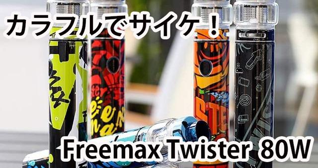 Freemax Twister Kit 1 thumb - 【レビュー】カラフルでサイケだから超目立つ。FreeMax Twister 80Wスターターキットレビュー。ツイストスイッチで簡単VW切り替え。