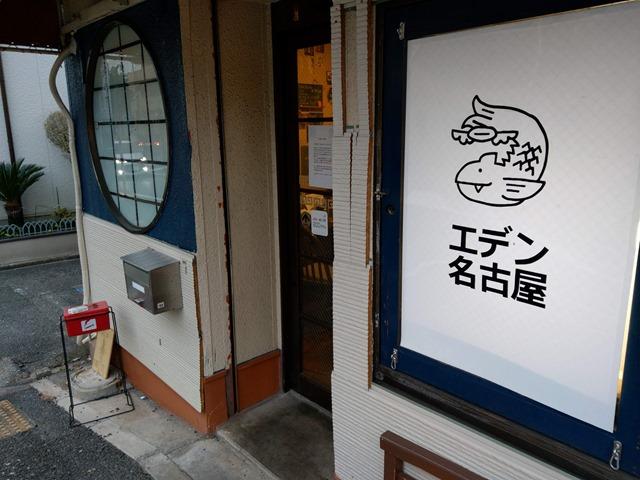 IMAG0329 thumb - 【訪問日記】イベントバーエデン名古屋で寿司バーからのゲームバーOne Chanceで初めてのゲームバー体験レポート!!休みはまったりしなくっちゃ。
