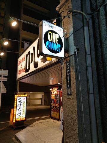 IMAG0344 thumb - 【訪問日記】イベントバーエデン名古屋で寿司バーからのゲームバーOne Chanceで初めてのゲームバー体験レポート!!休みはまったりしなくっちゃ。