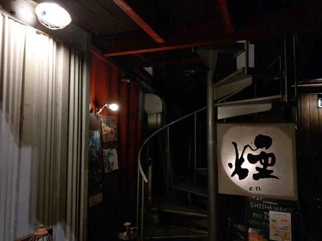 """IMAG0357 thumb - 【訪問日記】シーシャBAR煙-en-が8年(店舗5年3か月)の歴史に幕、最終営業日にシーシャ吸ってきたよ&新シーシャ店舗""""OMEN(オーメン)""""のお知らせ<<重大発表アリ>>"""