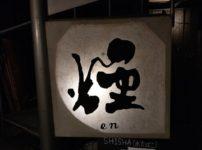 "IMAG0358 thumb 202x150 - 【訪問日記】シーシャBAR煙-en-が8年(店舗5年3か月)の歴史に幕、最終営業日にシーシャ吸ってきたよ&新シーシャ店舗""OMEN(オーメン)""のお知らせ<<重大発表アリ>>"