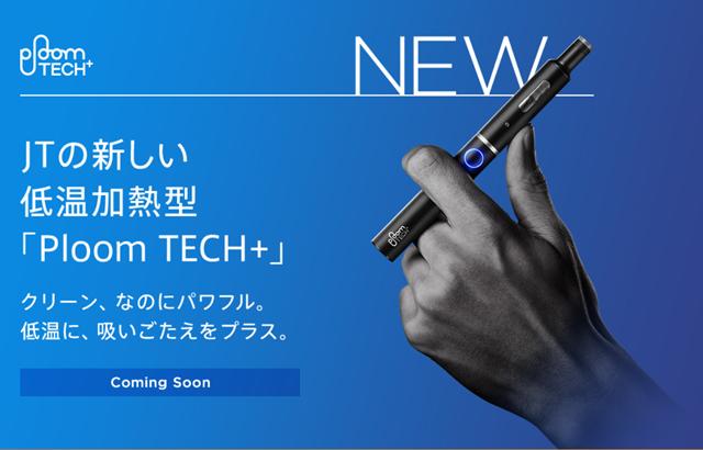Ploomtech thumb - 【NEWS】JTが1月17日に最新Ploom Tech(プルームテック)の新作発表会を開催、Ploom TECH+やPloom Sの発売間近!!