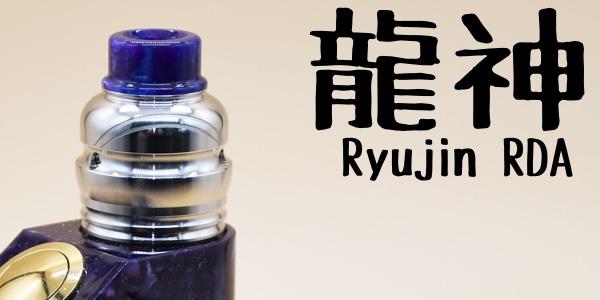 cccDSC 72662 - 【レビュー】個性的なのはデザインだけではない!ミストの味を存分に楽しむならこの龍神RDA<WOTOFO × Sakaue Ryusei>