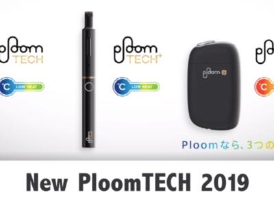 new ploomtech movie eye 1 768x403 400x300 - 【NEWS】「アイコスよ。お前の時代は終わったのだ」プルームテックが本気を出してきた!!詳細を語っていこうと思う