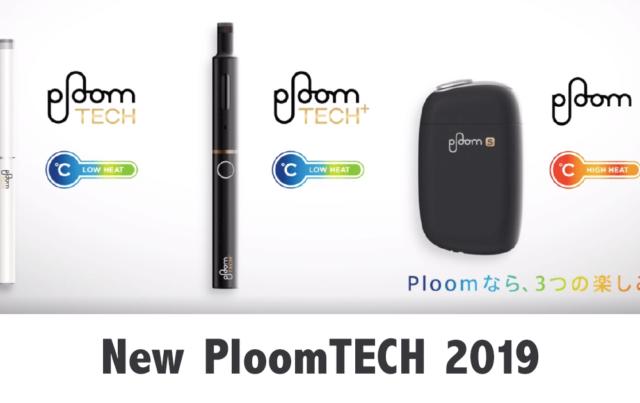 new ploomtech movie eye 1 768x403 640x403 - 【NEWS】「アイコスよ。お前の時代は終わったのだ」プルームテックが本気を出してきた!!詳細を語っていこうと思う