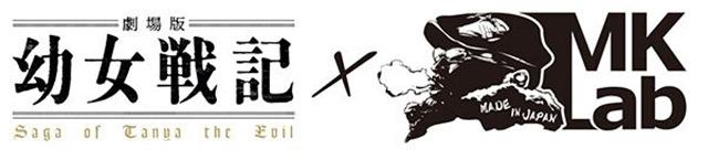 3EQ5aYw thumb - 【新製品】MK Lab、劇場版『幼女戦記』と老舗国産VAPEメーカーがコラボしたリキッド『ターニャのコーヒータイム』が映画公開日より発売!