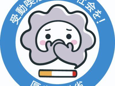 E3D17EAB B0BB 447E 85EA DF59BC6C02E1 400x300 - 【法律】パチンコ業界に激震、「タバコ」と「電子タバコ」の喫煙室は「別室設置」が義務化、健康増進法施工令