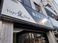 IMAG0756 thumb 202x150 - 【訪問日記】VAPE SHOP愛さんが移転リニューアルしたので行ってきた!アクセス良好な超好立地。
