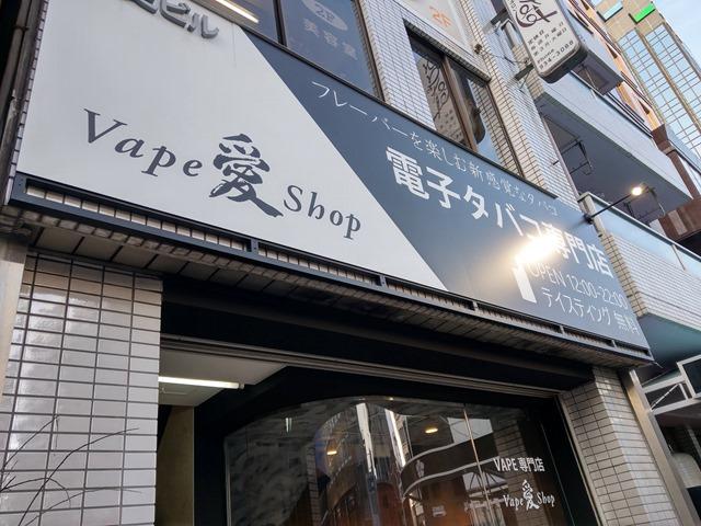 IMAG0756 thumb - 【訪問日記】VAPE SHOP愛さんが移転リニューアルしたので行ってきた!アクセス良好な超好立地。