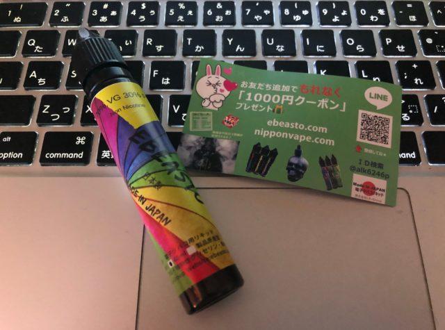 IMG 2491 640x475 - 【レビュー】EBEASTOのライチミントが届いたのでしばらく吸ってみて味の感想を述べてみるレビュー。