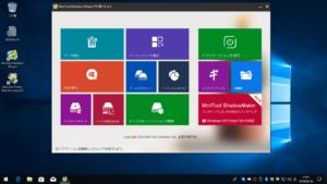 2fb70f962218e46da1b6b9f9c7a5eb6f 300x169 - 【レビュー】いざという時あったら助かるMiniTool Partition Wizard Proソフトウェアをレビューするよ!【自作PC/パーティション/ハードディスク/HDD/SSD/ツール】
