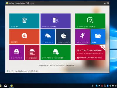 2fb70f962218e46da1b6b9f9c7a5eb6f 400x300 - 【レビュー】いざという時あったら助かるMiniTool Partition Wizard Proソフトウェアをレビューするよ!【自作PC/パーティション/ハードディスク/HDD/SSD/ツール】