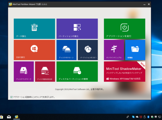 2fb70f962218e46da1b6b9f9c7a5eb6f 640x475 - 【レビュー】いざという時あったら助かるMiniTool Partition Wizard Proソフトウェアをレビューするよ!【自作PC/パーティション/ハードディスク/HDD/SSD/ツール】