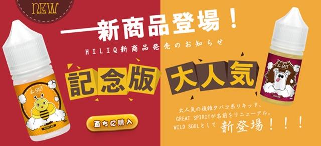 3debae52 380f 47c4 89b7 781764a69c10 thumb - 【新製品】HILIQ(ハイリク)からニコチンソルトリキッド「Wild Soul(ワイルドソウル)」「Bumble Bee(バンブルビー)」2種が新たに発売。グレートスピリットリニューアル版など
