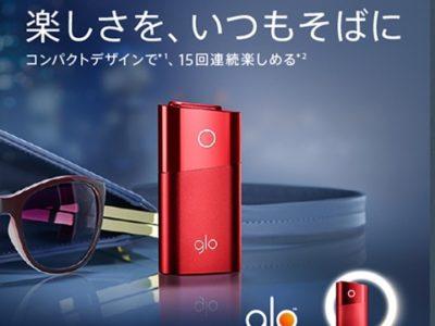 5b7133f9 6744 4828 9c64 960440a9c77a thumb 400x300 - 【新製品】加熱式タバコ「glo™ series2 mini が新登場!」2019年3月21日より全国gloストア、順次gloオンラインストアで販売開始