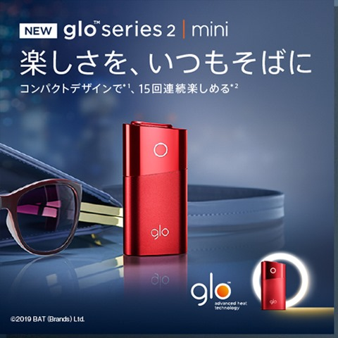 5b7133f9 6744 4828 9c64 960440a9c77a thumb - 【新製品】加熱式タバコ「glo™ series2 mini が新登場!」2019年3月21日より全国gloストア、順次gloオンラインストアで販売開始
