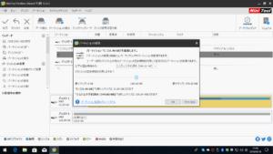 9a2c15ea10b1434a335bd1441ef1bf91 300x169 - 【レビュー】いざという時あったら助かるMiniTool Partition Wizard Proソフトウェアをレビューするよ!【自作PC/パーティション/ハードディスク/HDD/SSD/ツール】