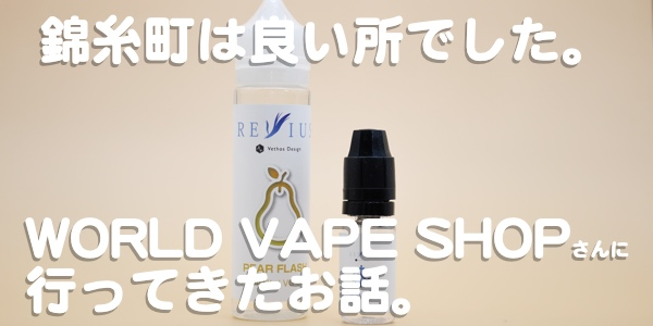 DSC 8217 - 【訪問日記・レビュー】錦糸町のWORLD VAPE SHOPに行った話。REVIUS PEAR FLASH by Vethos Design
