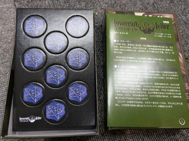 IMAG1080 thumb - 【訪問日記/レビュー】ある日のOne Case、カードゲーム「ラブレター」「ラブクラフトレター」「ドミニオン」「ふくろと金貨」レビュー。ライトセーバーちゃんばらとプルームテックプラスもあるよ!