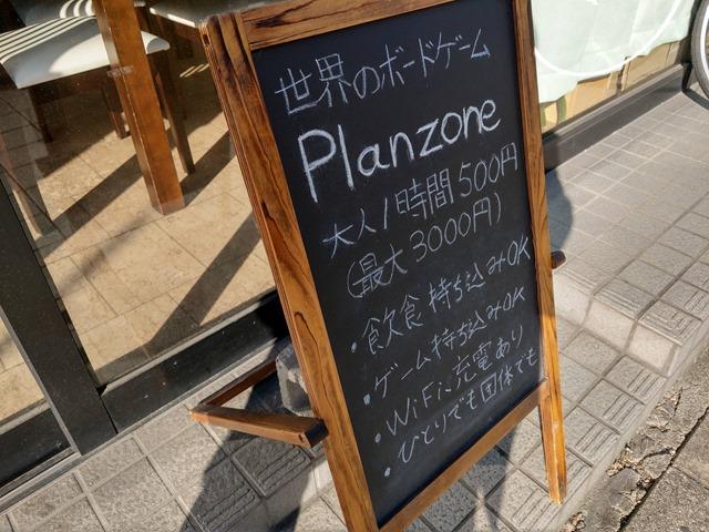 IMAG1103 thumb - 【訪問日記/レビュー】豊田のボードゲームカフェ「Planzone(プランゾーン)」さんでがっつりボドゲプレイ&レビュー。格安で長時間楽しめる聖地。One Caseの皆さんも遊びに来てくれました