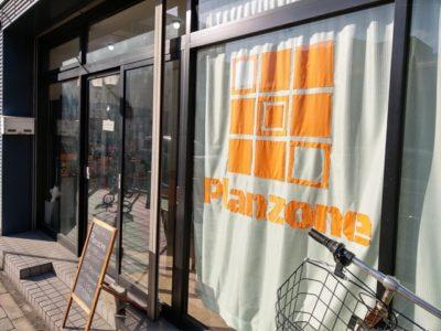 IMAG1105 thumb 400x300 - 【訪問日記/レビュー】豊田のボードゲームカフェ「Planzone(プランゾーン)」さんでがっつりボドゲプレイ&レビュー。格安で長時間楽しめる聖地。One Caseの皆さんも遊びに来てくれました