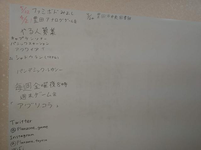IMAG1112 thumb - 【訪問日記/レビュー】豊田のボードゲームカフェ「Planzone(プランゾーン)」さんでがっつりボドゲプレイ&レビュー。格安で長時間楽しめる聖地。One Caseの皆さんも遊びに来てくれました