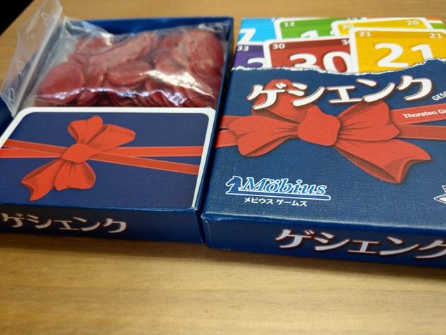 IMAG1128 thumb - 【訪問日記/レビュー】豊田のボードゲームカフェ「Planzone(プランゾーン)」さんでがっつりボドゲプレイ&レビュー。格安で長時間楽しめる聖地。One Caseの皆さんも遊びに来てくれました