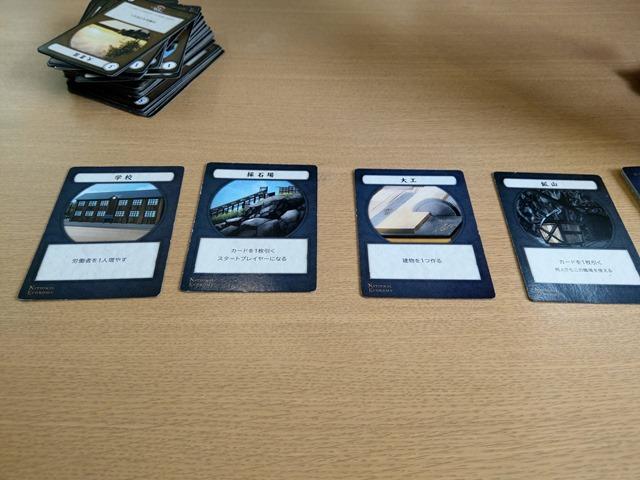 IMAG1237 thumb - 【訪問/レビュー】「ドミニオン(Dominion) 基本第2版」「NATIONAL ECONOMY(ナショナルエコノミー)」プレイレビュー@豊田のボードゲームカフェPlanzone(プランゾーン)さんでデッキ構築型カードゲームを遊ぶ
