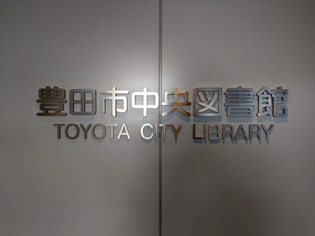 IMAG1327 thumb - 【イベント】「第3回図書館でボードゲーム in 豊田市中央図書館」に行ってきたよ!ドミニオンやってきた&Planzoneさんに会ってきたレポート。【子供も大人もおねーさんも】
