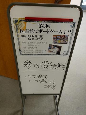 IMAG1330 thumb - 【イベント】「第3回図書館でボードゲーム in 豊田市中央図書館」に行ってきたよ!ドミニオンやってきた&Planzoneさんに会ってきたレポート。【子供も大人もおねーさんも】
