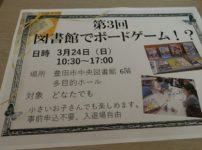 IMAG1331 thumb 202x150 - 【イベント】「第3回図書館でボードゲーム in 豊田市中央図書館」に行ってきたよ!ドミニオンやってきた&Planzoneさんに会ってきたレポート。【子供も大人もおねーさんも】