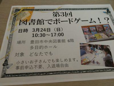 IMAG1331 thumb 400x300 - 【イベント】「第3回図書館でボードゲーム in 豊田市中央図書館」に行ってきたよ!ドミニオンやってきた&Planzoneさんに会ってきたレポート。【子供も大人もおねーさんも】